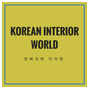 korean interior world facebook page logo
